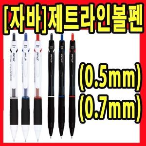 자바 국산 제트라인 유성 0.5mm 0.7mm 펜 볼펜 유성펜