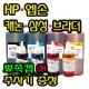 HP / 무한잉크 HP8600 HP8100 8640 HP8610 G2900 L655 리필