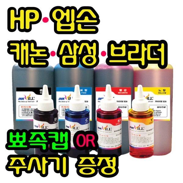 무한잉크 HP8600 HP8100 8640 HP8610 G2900 L655 리필