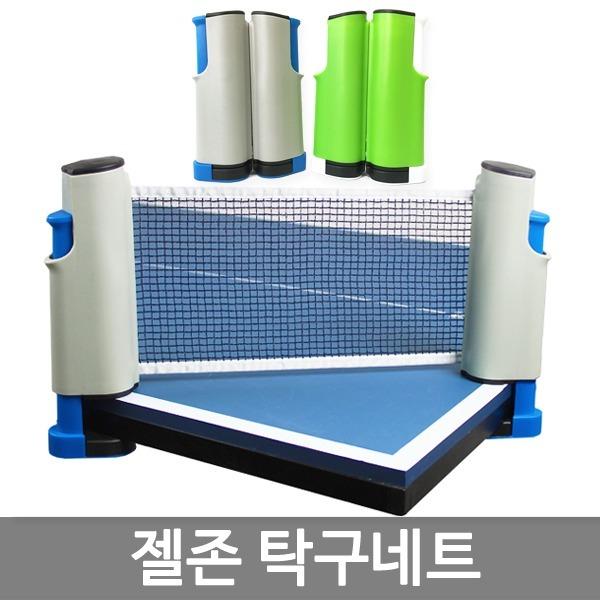 젤존 탁구네트/원터치 초간편 롤링네트 그물망 탁구대