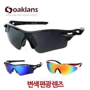 변색편광 선글라스 스포츠 고글 자전거 등산 낚시