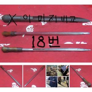 벼검사 긴 쌀꼬챙이---n91 91-1(말통 비녀 벼바디)
