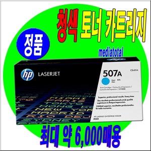 HP 레이저젯 프로500 컬러 MFP M570dw 정품 청색 토너