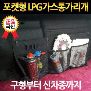 LPG가스통가리개 충전기 NF소나타 그랜져TG 더뉴K5 K7