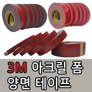3M 양면테이프 아크릴 폼 양면 5068 5069 자동차 차량