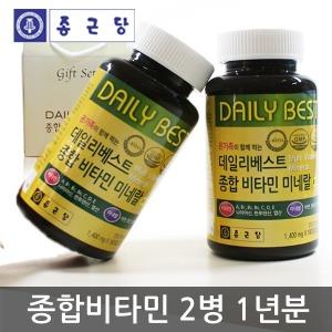 데일리베스트 종합비타민+선물박스/1년분/영양/종합