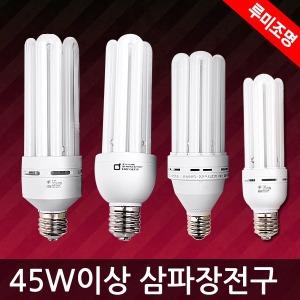 삼파장전구 45W~70W 고와트램프 E26 E39소켓/형광등