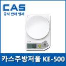 카스 전자저울 KE-500/미량저울/0.1g/제과제빵/식당