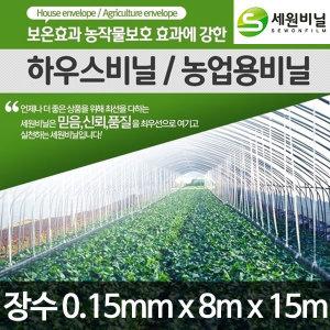 세원비닐 하우스 장수 일반 농업용 비닐 0.15x8x15