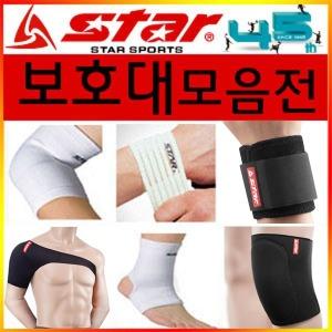 스타 보호대/손목.발목.무릎.팔꿈치.어깨.아대 손목띠