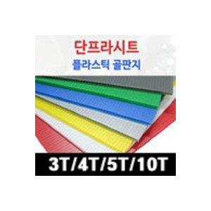 단프라시트/플라스틱골판지/이사박스원단