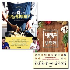 오늘 뭐 먹지 외 중앙북스 요리 도서 14종 선택 구매