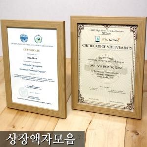 大韓民國 상장액자모음 유리포함 A4상장 스케치북8절