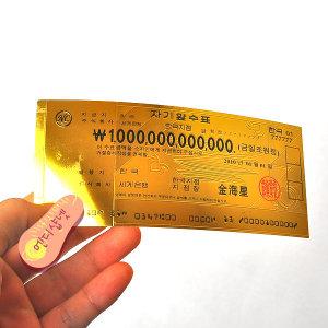 일조원 황금수표 황금지폐 금수표 행운수표 행운지폐