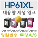 HP61 HP61XL CH563WA CH564WA HP1000 HP1050 재생잉크