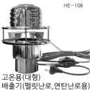 고온용/HE-108/가스/배출기/펠릿난로/화목난로/흡출기
