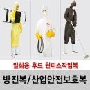 후드 원피스 방진복/애니세이프/보호복 분진복 작업복