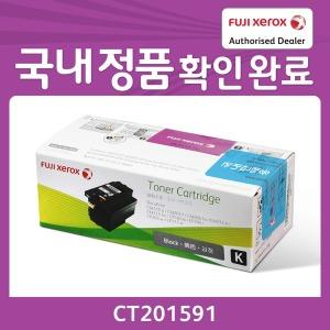 후지제록스 정품토너 CT201591 CP105B CP205 CM205B