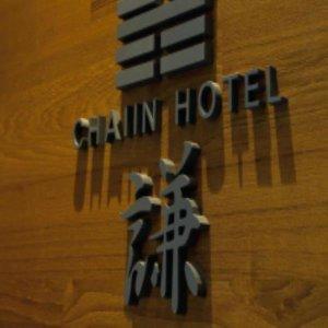 체인 호텔 동멘