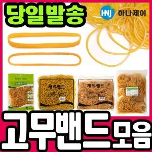 고무밴드/대용량/고무줄/노란고무줄/밴드/노랑고무줄