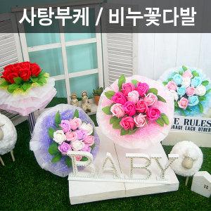 비누장미/사탕부케/졸업식/재롱잔치/꽃다발/발표회