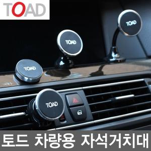 토드 자석거치대 4종 휴대폰 스마트폰 차량용 송풍구