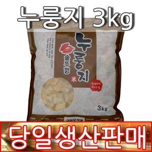 금바우 솥뚜껑 누룽지 (3kg)