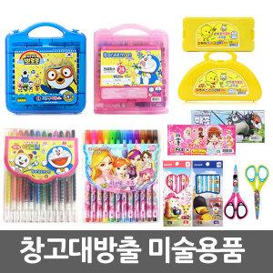 겨울방학 ��처리~12색 색연필/크레파스/싸인펜/물감