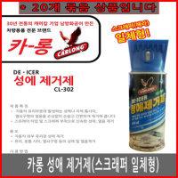 앞유리/차량용품/성애/카롱 성애제거제cl-302 1박스20