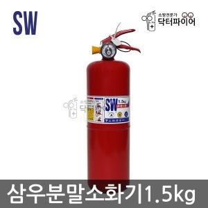 삼우 국산  1.5kg 분말소화기 차량용 가정용