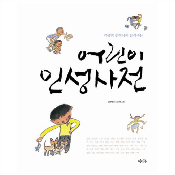 이마주 김용택 선생님이 들려주는어린이 인성사전 양장본