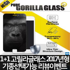 고릴라 강화유리 아이폰7 S7/엣지 V20 G5 G4 S6 노트5