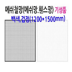 120cm150cm인테리어 메쉬철망 메쉬망 휀스망 철망후크