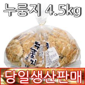 금바우 솥뚜껑 누룽지 (4.5kg)