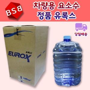 롯데정밀화학 정품/Adblue/요소수/유록스 10L 1박스