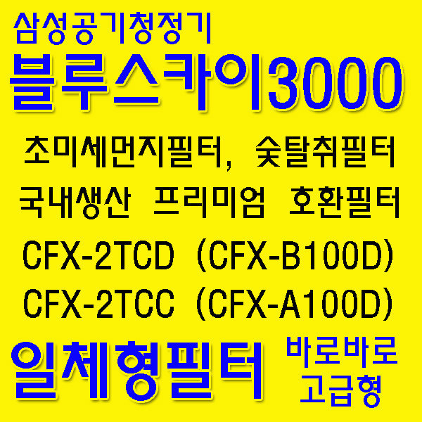 삼성공기청정기필터 호환용 CFX-2TCD 2TCC/CFX-2TBA