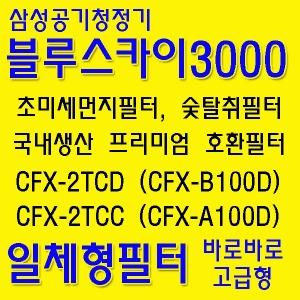 삼성공기청정기필터/CFX-2TBA/CFX-2TCD CFX-2TCC