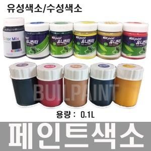 페인트 색소 수성 페인트 색소 조색제 80CC