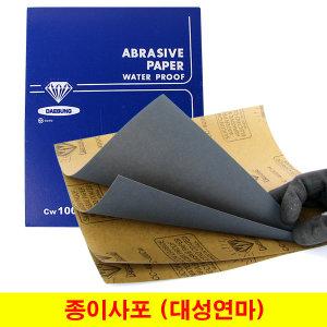 종이사포 샌드페이퍼 대성연마 2장단위 사포 빼빠
