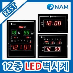 (아남시계)디지털시계 12종/LED/벽시계/알람/탁상시계