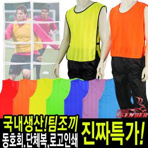 팀조끼/단체팀조끼/축구유니폼/야구유니폼/체육대회
