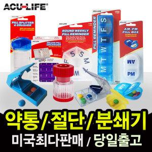 약통/휴대용약통/알약케이스/약분쇄기/약절단기/세트