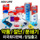 약통/휴대용약통/알약케이스/약분쇄기/약절단기