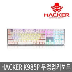 (무료배송)ABKO K985P V2 무접점 RGB PBT 55g 키보드