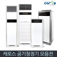 캐로스 업소용/대형 공기청정기 CAP-650M