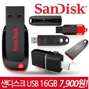 우체국택배 무료배송 USB 8GB 16GB 32GB USB메모리