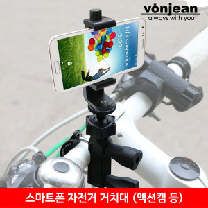 VCB-517G 스마트폰 자전거 거치대(아이폰 갤럭시S 등)