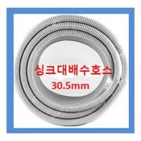 싱크대호스/1m단위/배수호스/30mm호스