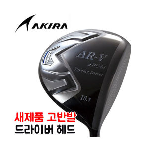 아키라 AR-V HC-01 고반발 드라이버 헤드/KC골프