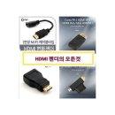 최저가 HDMI DVI VGA젠더의 모든것 MINI MICRO 연장